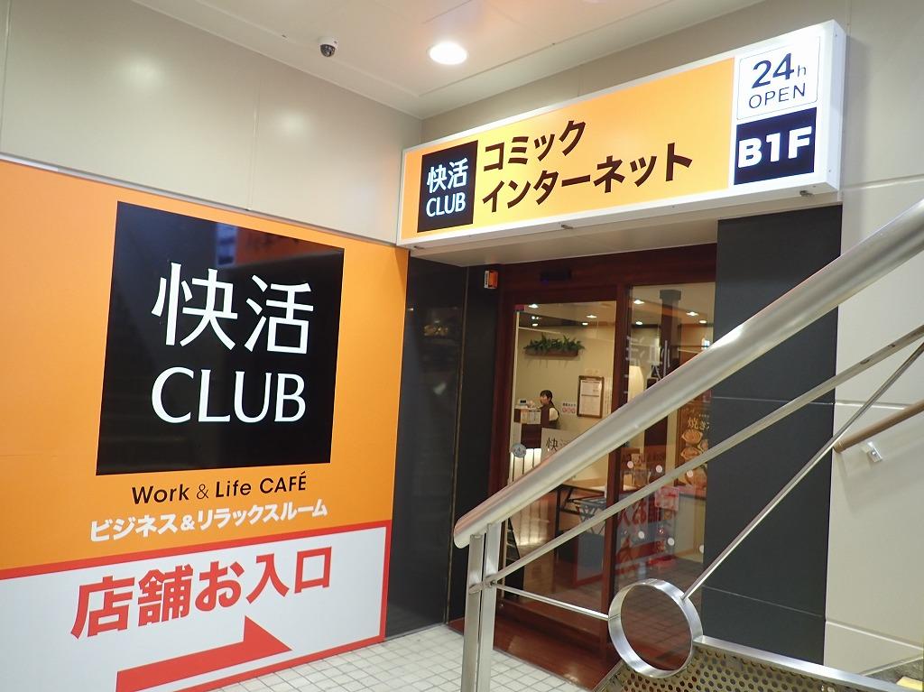 オープンしたばかりの快活CLUB川越クレアモール店の外観