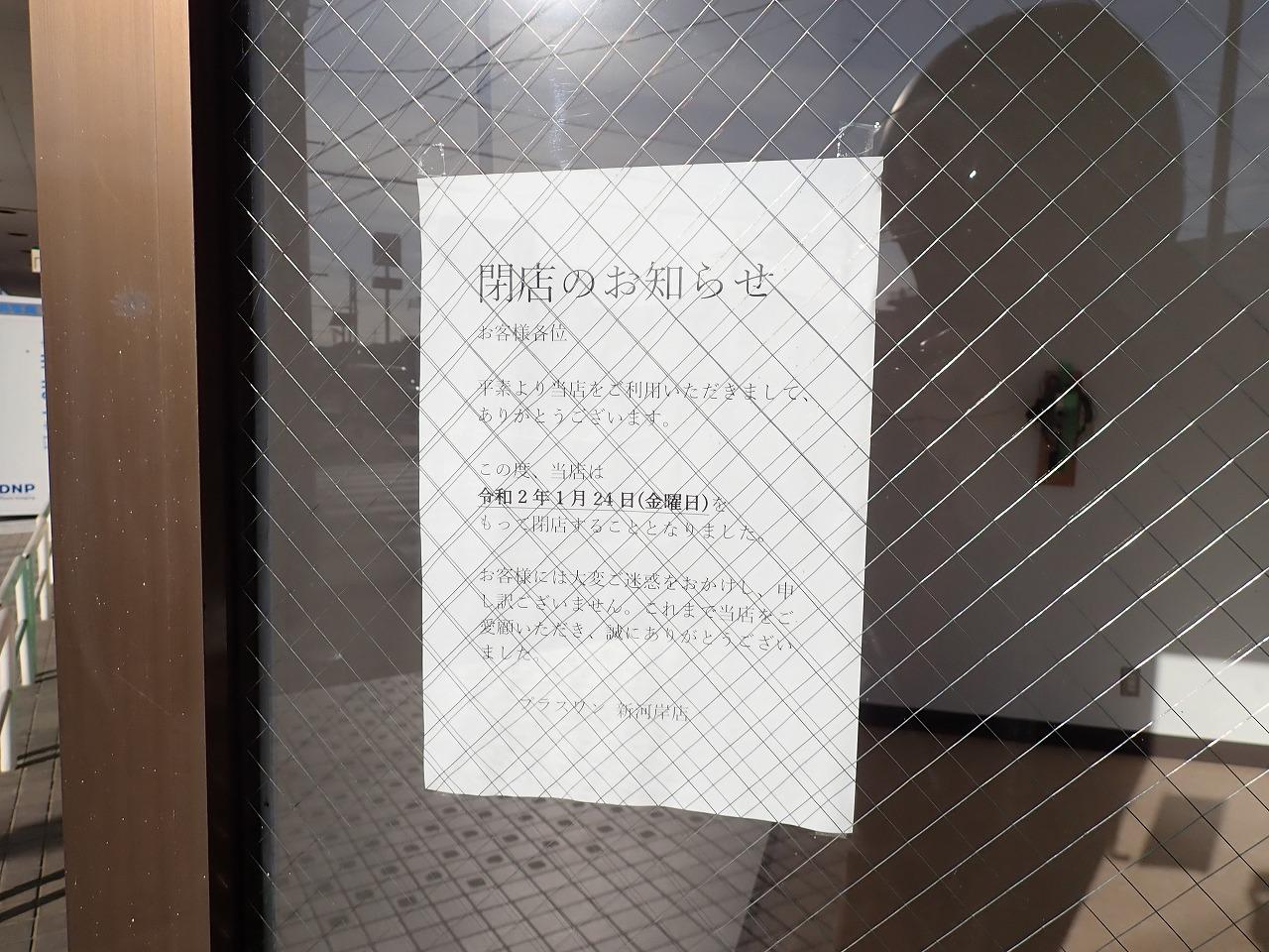2020年1月に閉店した『プラスワン新河岸店』の案内