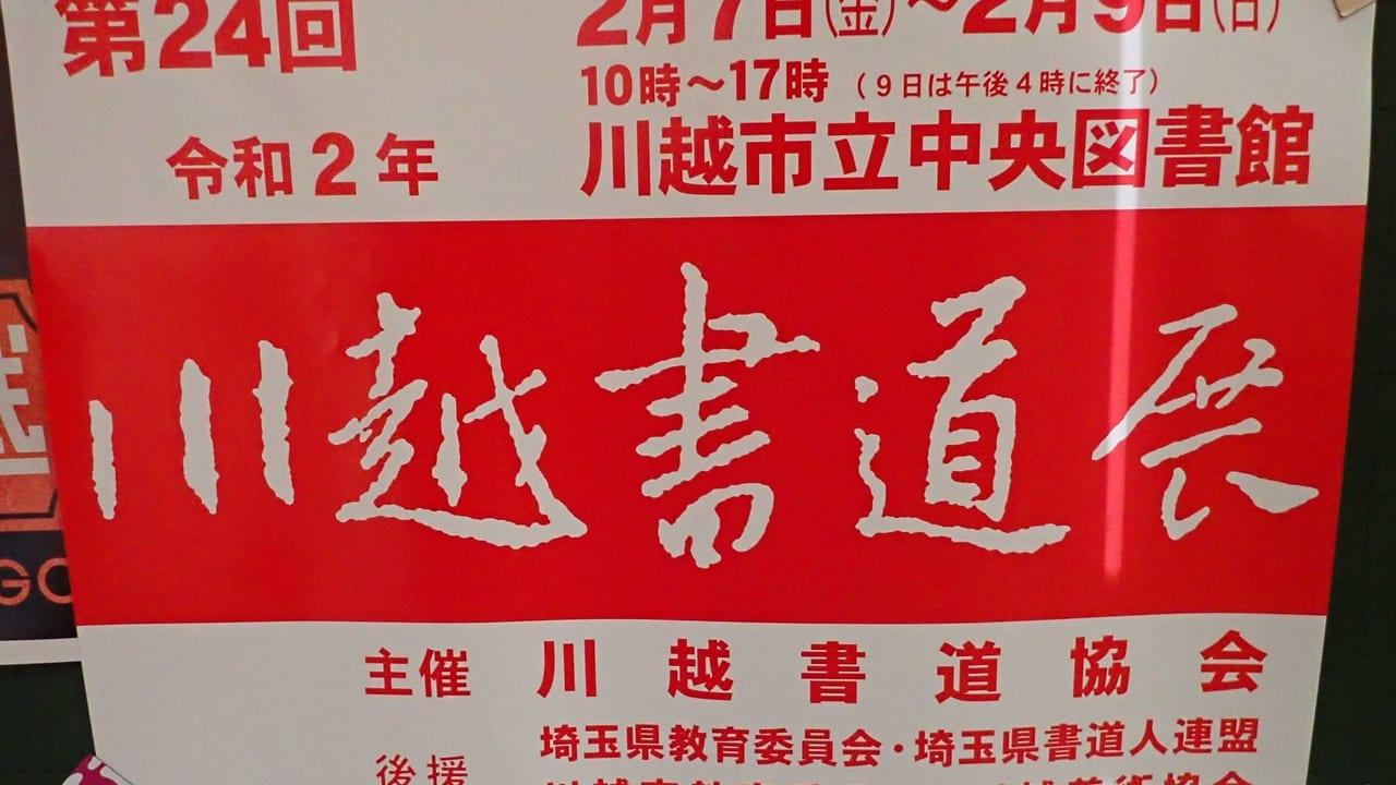 2020年2月に開催される川越書道展の案内