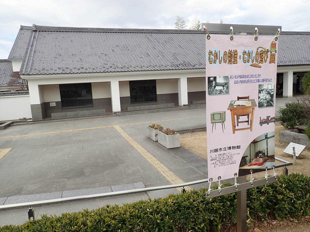 『第30回むかしの勉強・むかしの遊び展』を実施している川越市立博物館