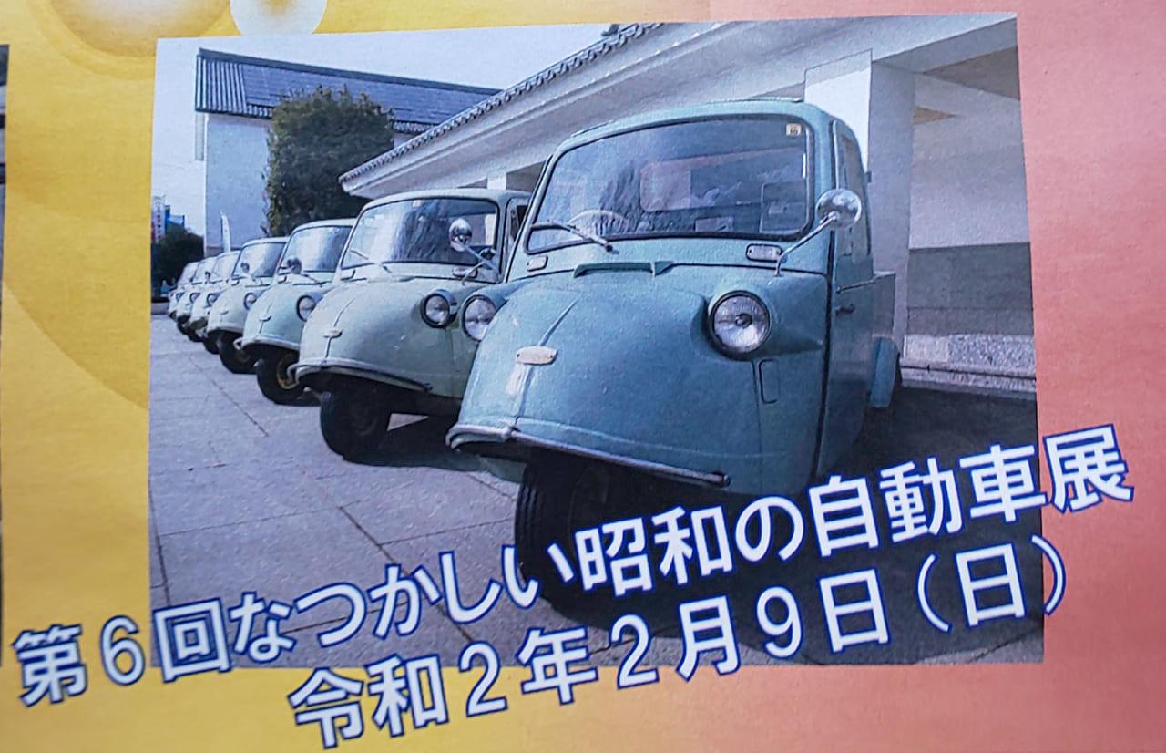 川越市立博物館で実施される『なつかしい昭和の自動車展』の案内
