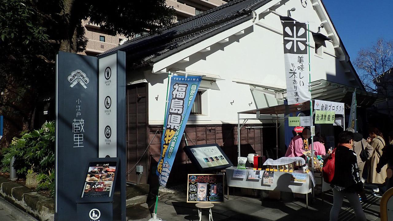 川越のお土産を買うならこちらの『小江戸蔵里』の外観