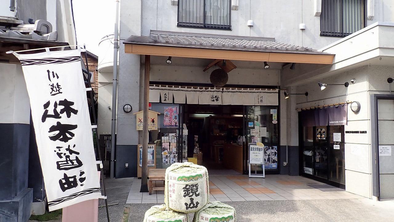 『じゅん散歩』で紹介された『松本醤油商店』の外観
