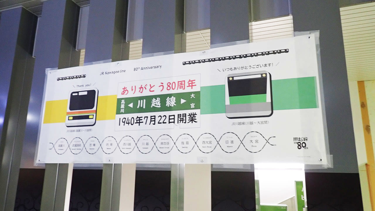 「川越線 80 周年記念キャンペ ーン」の案内