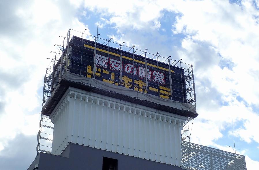 工事中の『ドン・キホーテ川越東口店(仮)』の看板