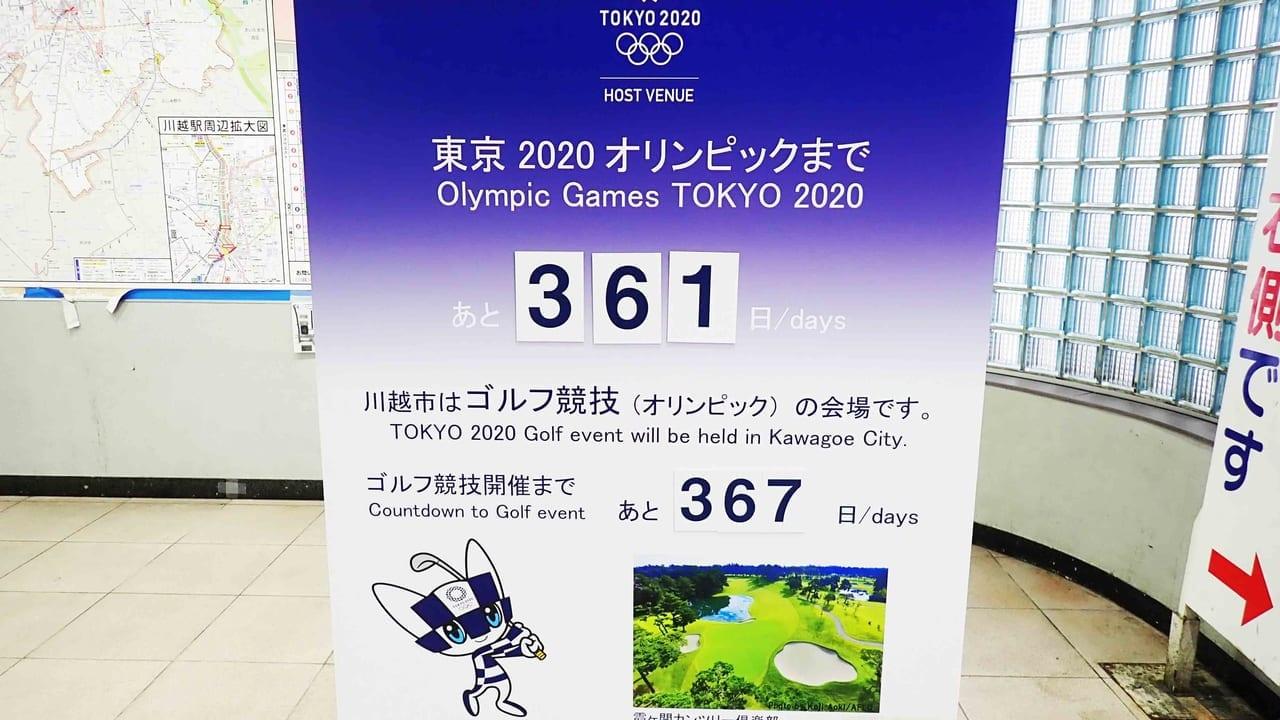 川越駅構内の東京オリンピックのカウントダウンボード