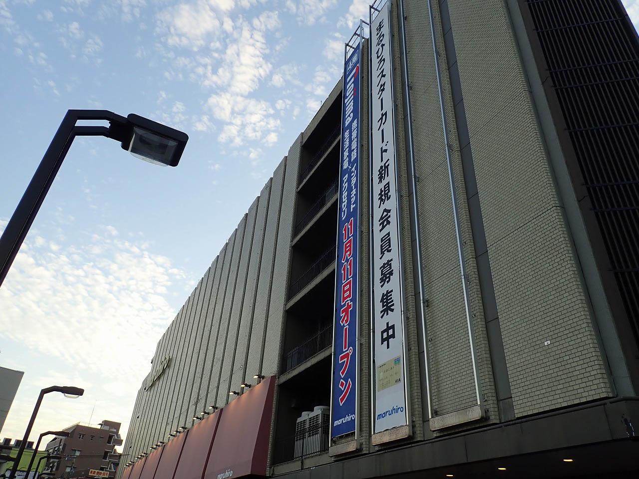 丸 広 百貨店 川越 店